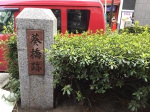 Aoibashi