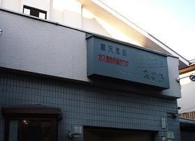 Tenjin18