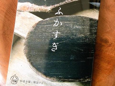 Hukasugi