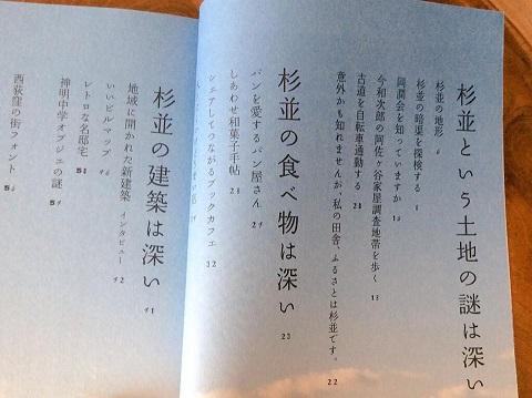 Hukasugi2