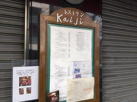 Kaiken2